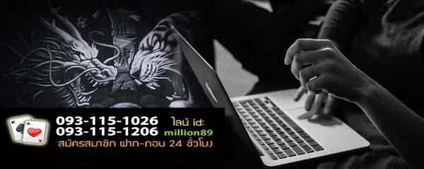 เสือมังกรออนไลน์