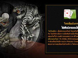 ไพ่เสือมังกร