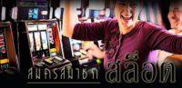 คนชอบกดต้อง!! เล่นสล็อตออนไลน์ มือถือ รับรองกดได้ทั้งวัน