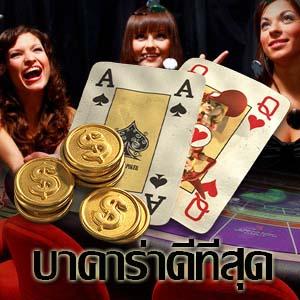 """ทำไมเซียนไทยบางคนถึงชอบ """"สมัครบาคาร่าออนไลน์"""""""